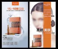 美容护肤宣传海报设计