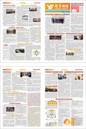 企业宣传报纸模板