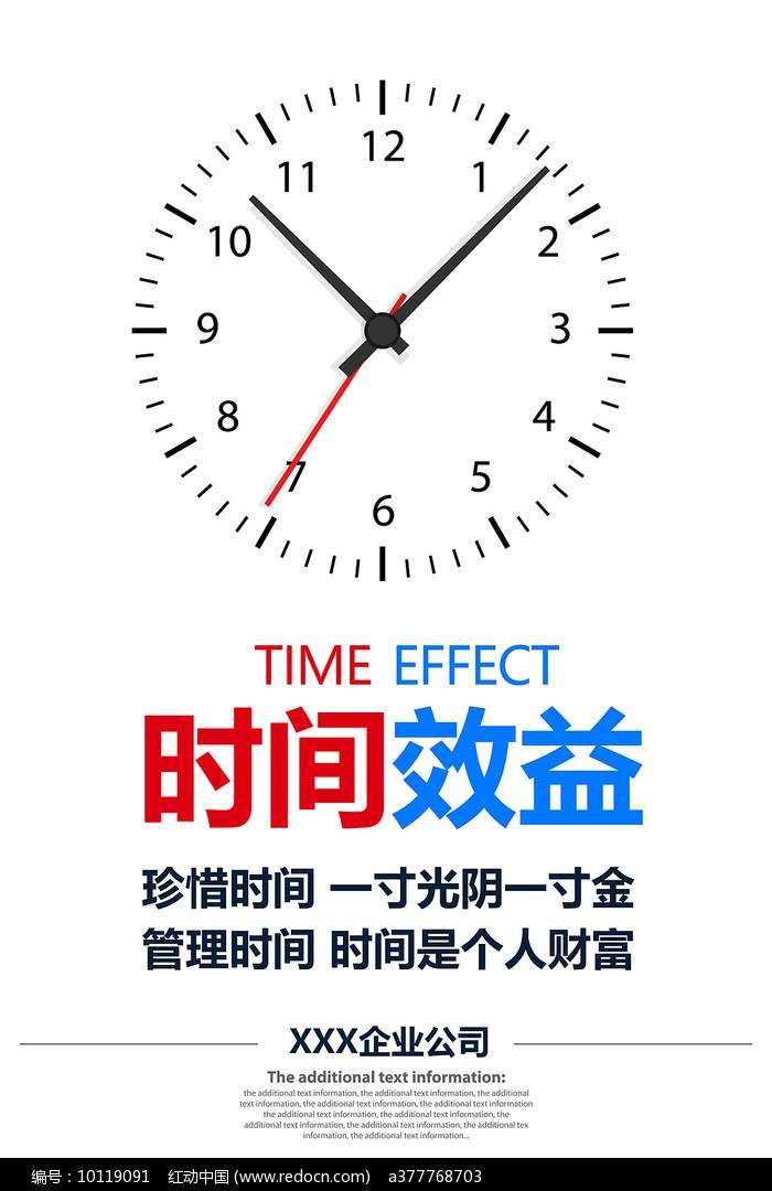 时间企业文化海报图片