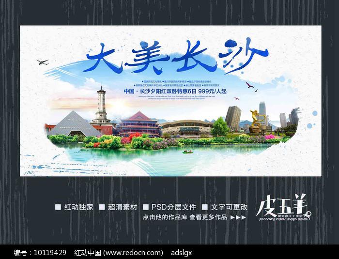水彩长沙旅游宣传海报图片