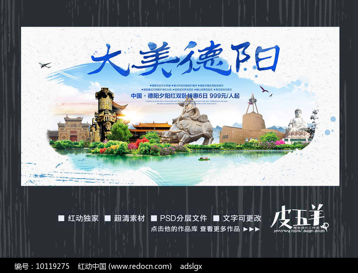 水彩德阳旅游宣传海报图片