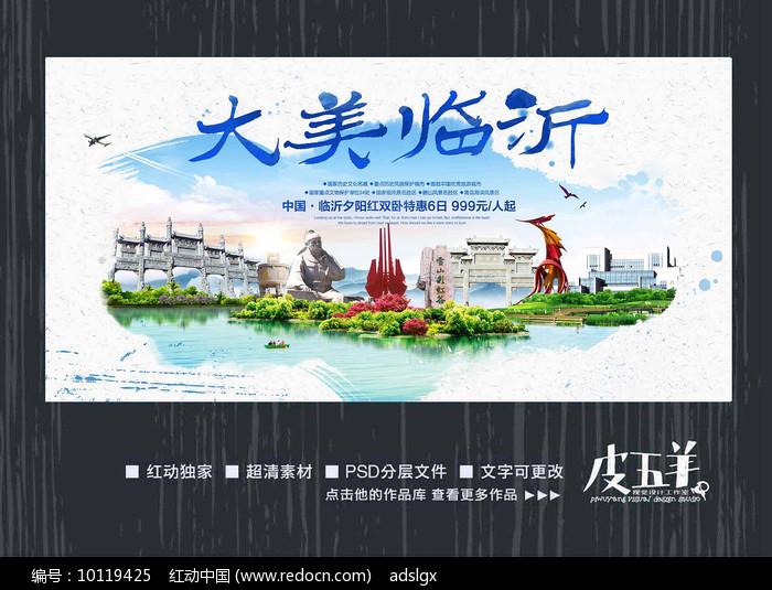 水彩临沂旅游宣传海报图片