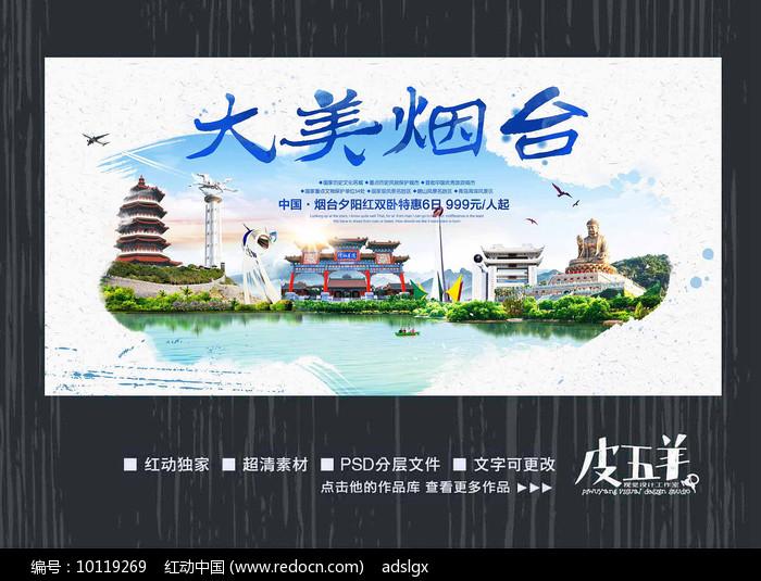 水彩烟台旅游宣传海报图片
