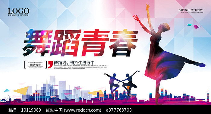 舞蹈培训海报图片