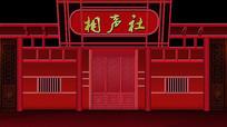 相声表演中国风舞台大屏幕背景图