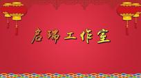 喜庆年会新年中国风背景图