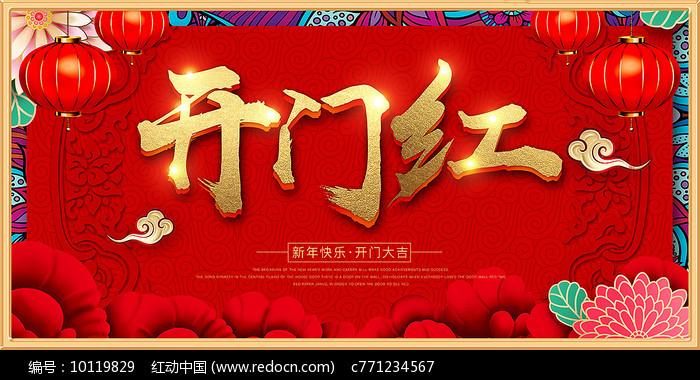 中国风红色开门红海报设计图片