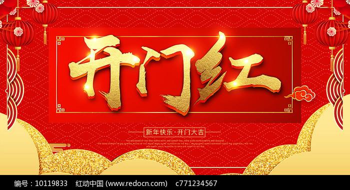 中国风开门红海报设计图片