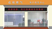 中国燃气工作单位门口图