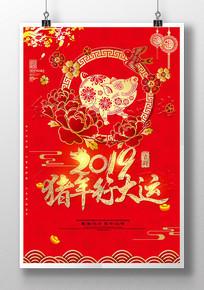 2019猪年行大运猪年背景