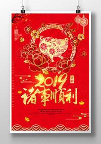 2019诸事顺利猪年海报设计
