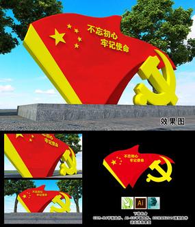 党建公园不忘初心牢记使命雕塑