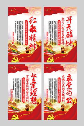 党建宣传红船精神标语展板图片
