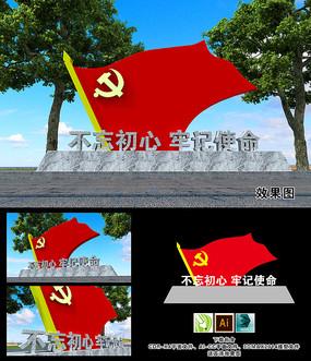 党旗党建公园雕塑不忘初心