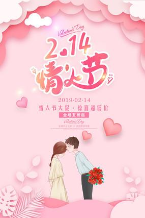 粉色214情人节海报