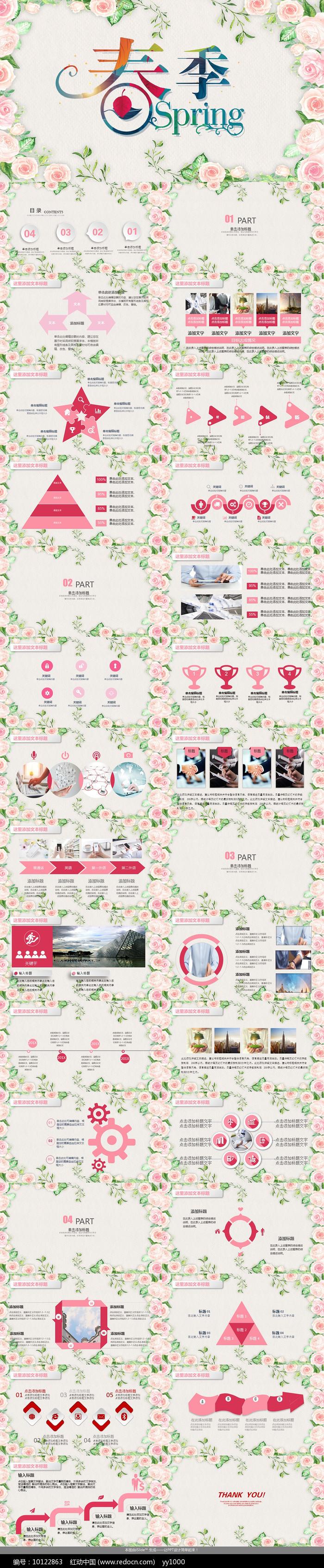 粉色小清新春天PPT模版图片