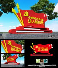 公园车站旗帜党建雕塑雕塑