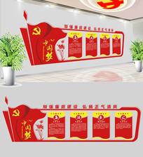 红色大气廉洁奉公党建文化墙
