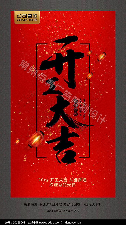 红色喜庆创意开工大吉宣传海报图片