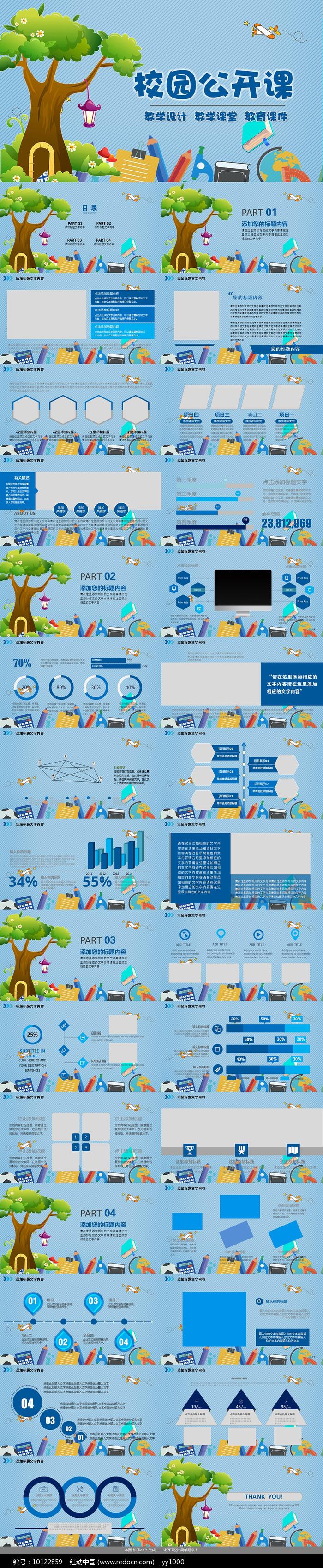 教育培训教学设计公开课PPT图片