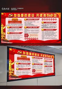 加强廉政建设共建美好中国展板