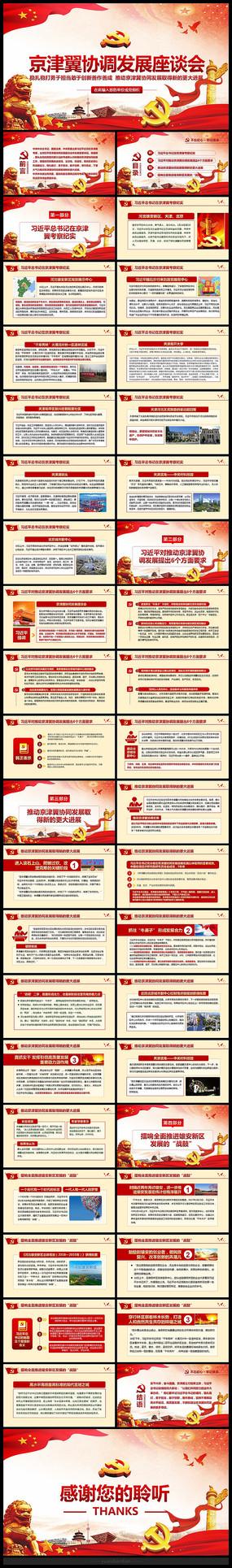 京津冀考察协同发展PPT