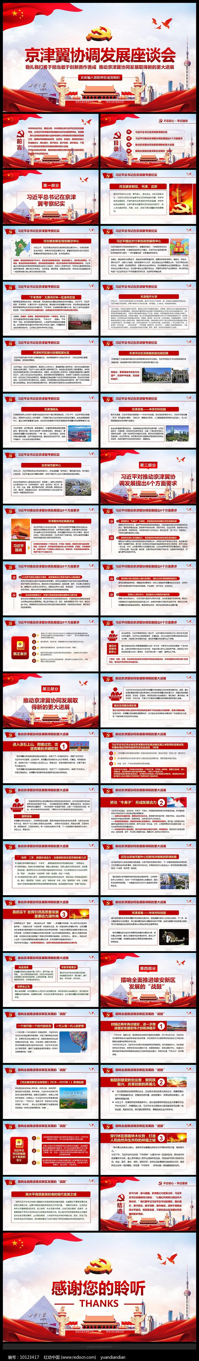 京津冀协同发展党建PPT图片