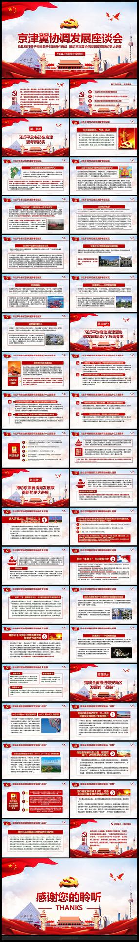 京津冀协同发展党建PPT