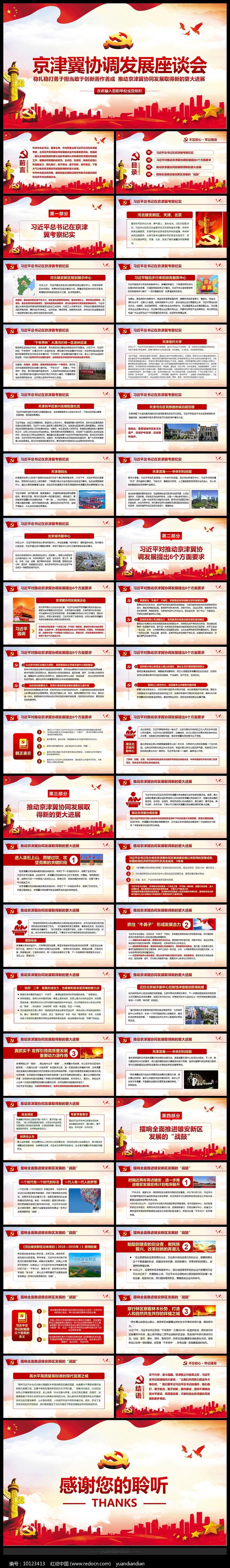 京津冀协同发展党课PPT图片