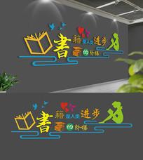 校园读书室文化墙设计