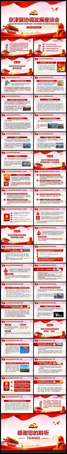 学习京津冀协同发展PPT