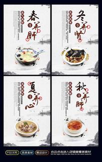 中国风四季养生饮食挂图展板