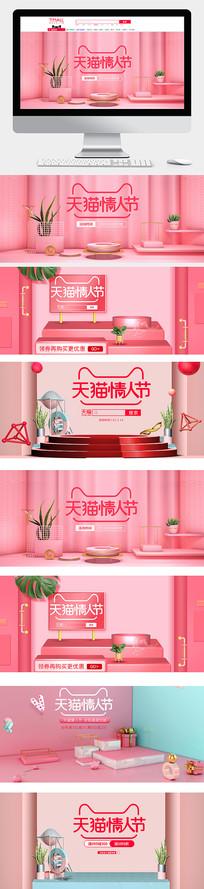 2019天猫情人节海报设计 PSD