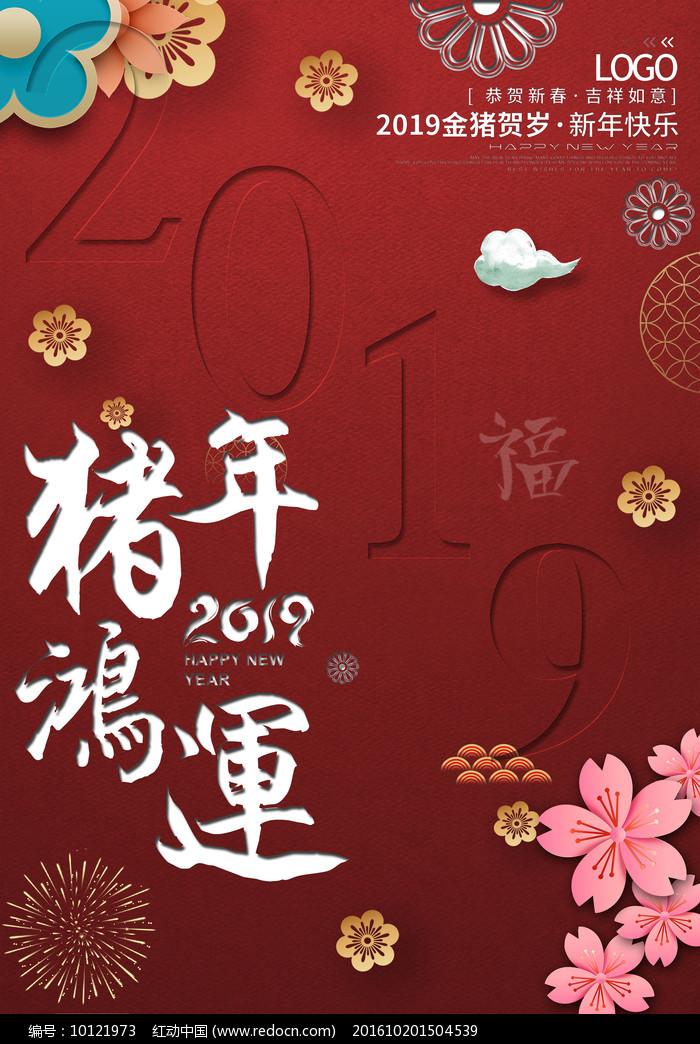 2019新年祝福宣传海报