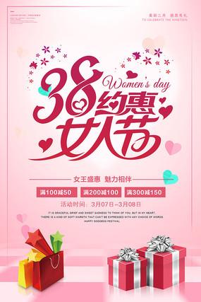 38约惠女人节海报