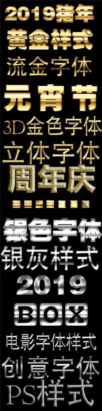 PSD超酷金色银色的金属字体样式