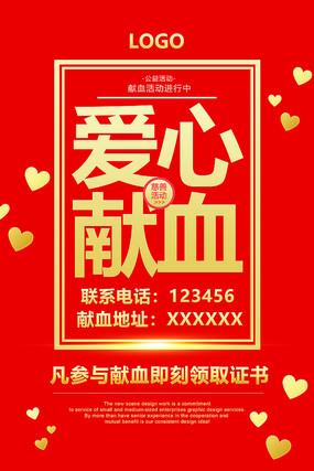 爱心献血慈善海报