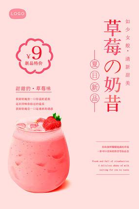 草莓奶昔冷饮甜品餐饮海报