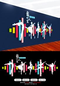 创意动感舞蹈室文化墙设计