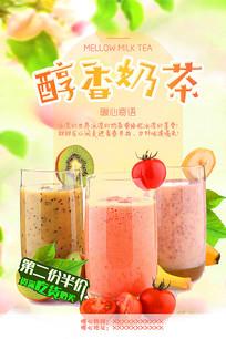 创意清新奶茶海报设计