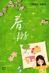 春季旅游亲子游春游踏青海报
