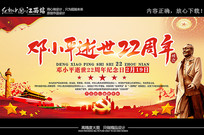 邓小平逝世22周年展板设计
