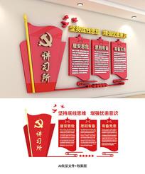 底线思维党建文化墙