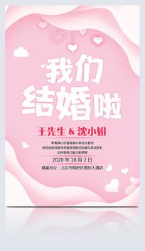 粉色浪漫婚礼海报设计