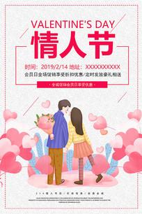 粉色情人节214海报