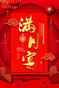 红色大气喜庆满月宴海报