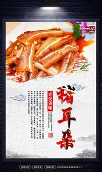 红油猪耳美食宣传海报