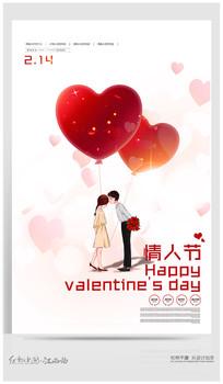 简约创意情人节海报设计