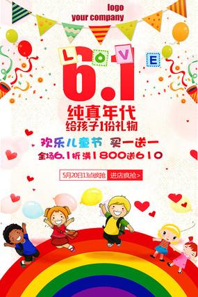 六一儿童节小朋友小孩爱心捐款海报