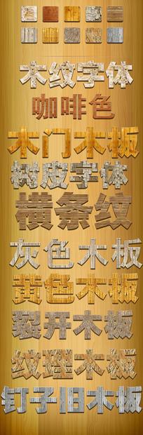木纹木质裂缝文字PS样式